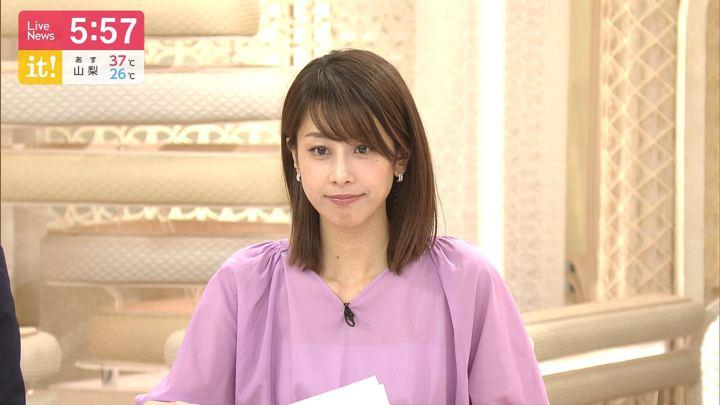 2019年08月08日加藤綾子の画像12枚目