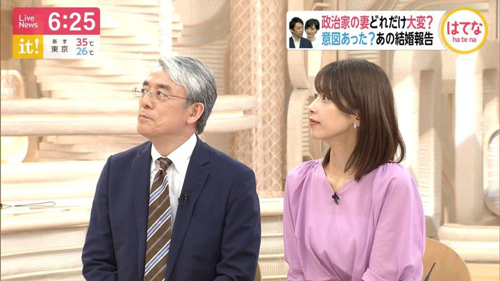 2019年08月08日加藤綾子の画像14枚目
