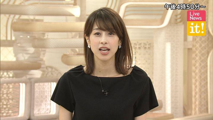 2019年08月09日加藤綾子の画像02枚目