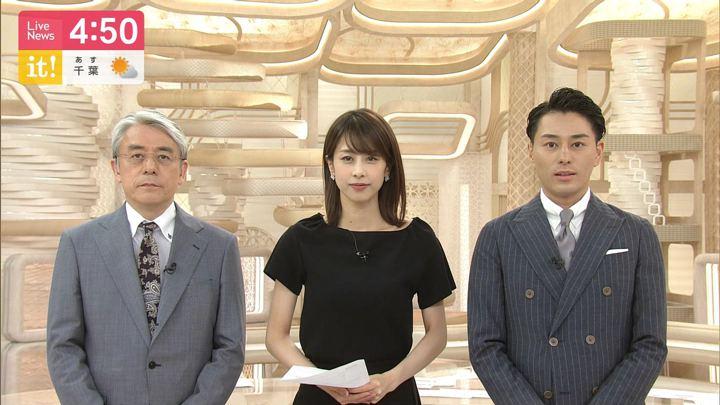 2019年08月09日加藤綾子の画像04枚目