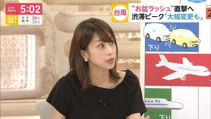 2019年08月09日加藤綾子の画像06枚目