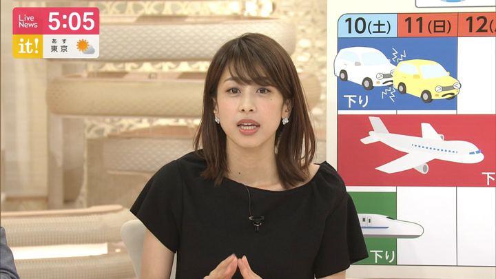 2019年08月09日加藤綾子の画像07枚目