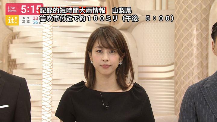 2019年08月09日加藤綾子の画像08枚目