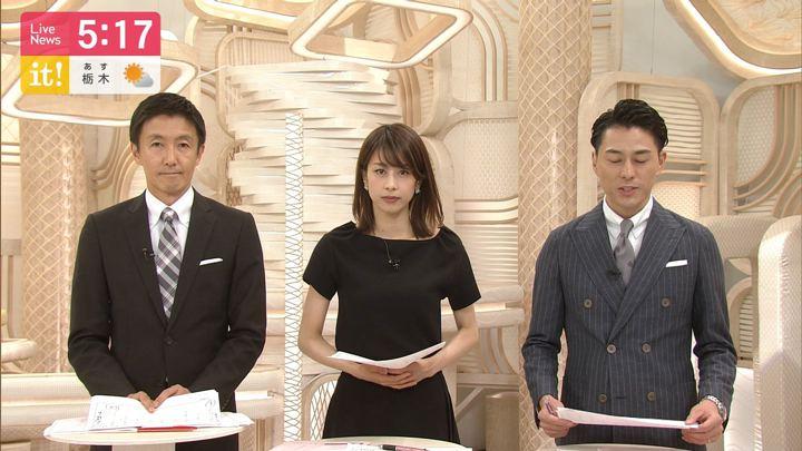 2019年08月09日加藤綾子の画像09枚目