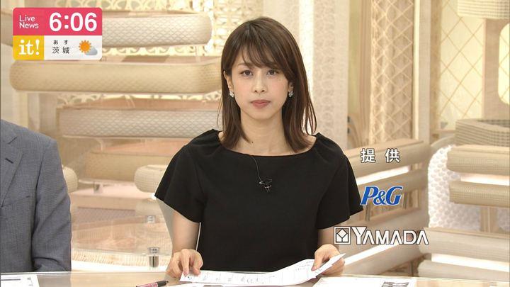 2019年08月09日加藤綾子の画像12枚目