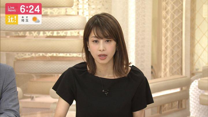 2019年08月09日加藤綾子の画像13枚目