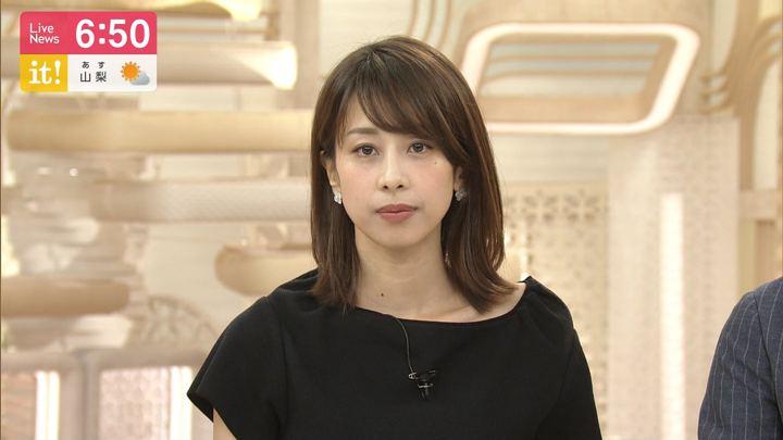 2019年08月09日加藤綾子の画像16枚目