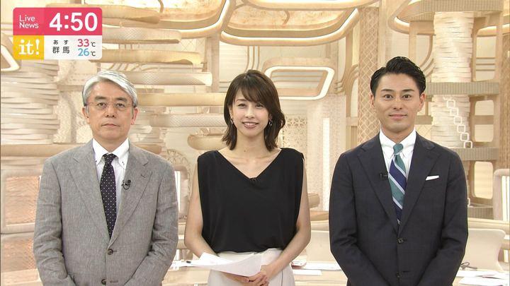 2019年08月12日加藤綾子の画像04枚目