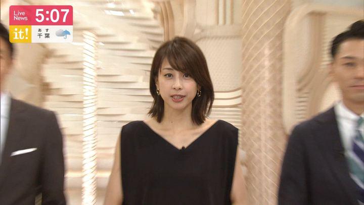 2019年08月12日加藤綾子の画像05枚目