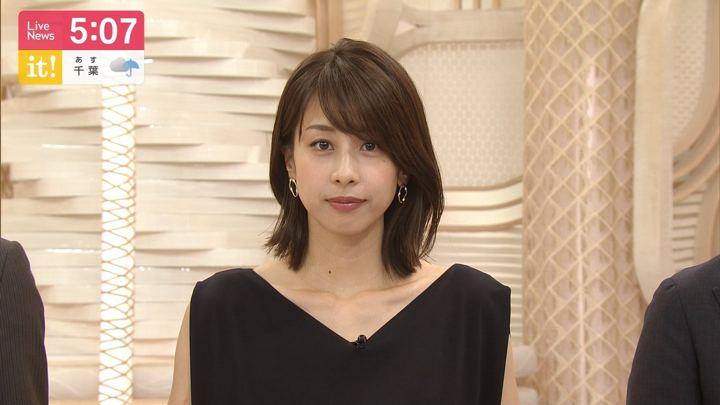 2019年08月12日加藤綾子の画像06枚目