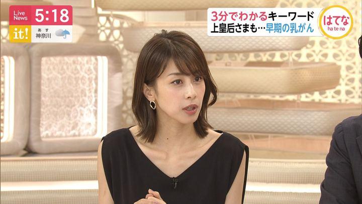 2019年08月12日加藤綾子の画像07枚目