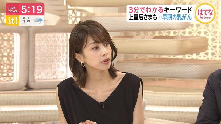 2019年08月12日加藤綾子の画像08枚目