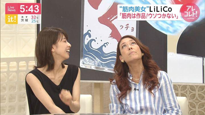 2019年08月12日加藤綾子の画像14枚目