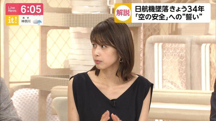 2019年08月12日加藤綾子の画像23枚目