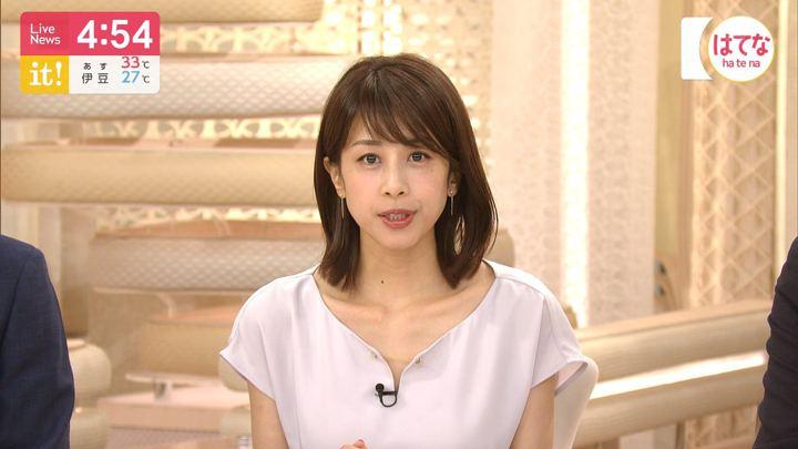 2019年08月13日加藤綾子の画像04枚目