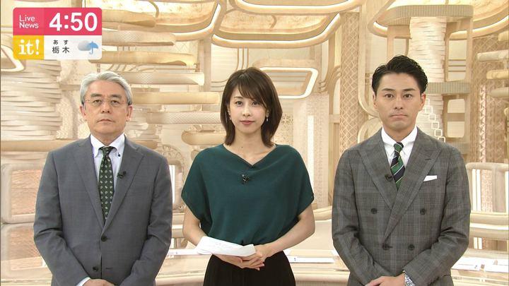 2019年08月14日加藤綾子の画像03枚目