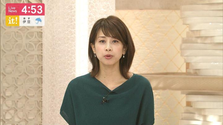 2019年08月14日加藤綾子の画像04枚目