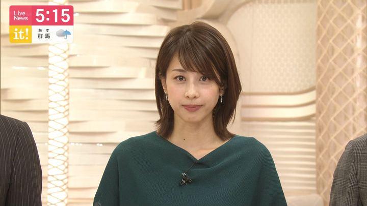 2019年08月14日加藤綾子の画像09枚目