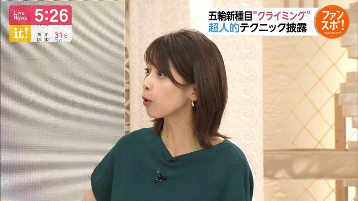 2019年08月14日加藤綾子の画像11枚目