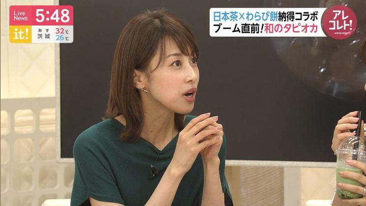 2019年08月14日加藤綾子の画像14枚目
