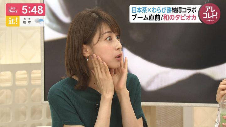 2019年08月14日加藤綾子の画像15枚目
