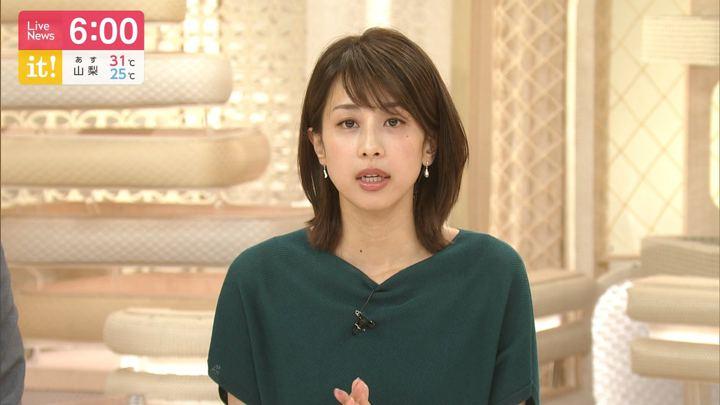 2019年08月14日加藤綾子の画像16枚目