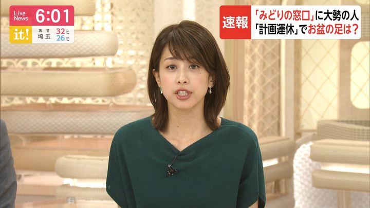 2019年08月14日加藤綾子の画像17枚目