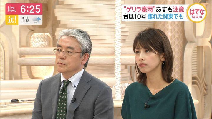 2019年08月14日加藤綾子の画像18枚目