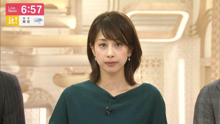 2019年08月14日加藤綾子の画像21枚目
