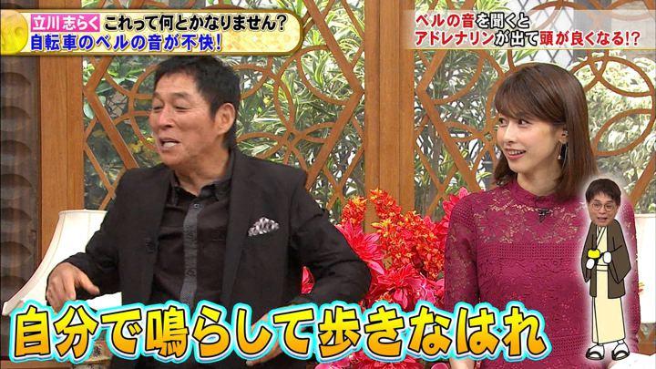 2019年08月14日加藤綾子の画像29枚目