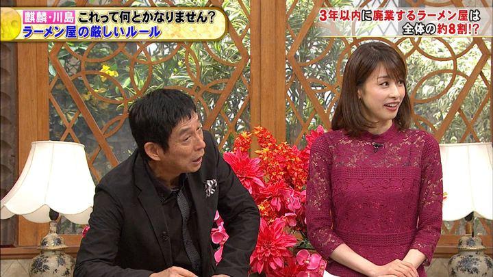 2019年08月14日加藤綾子の画像35枚目
