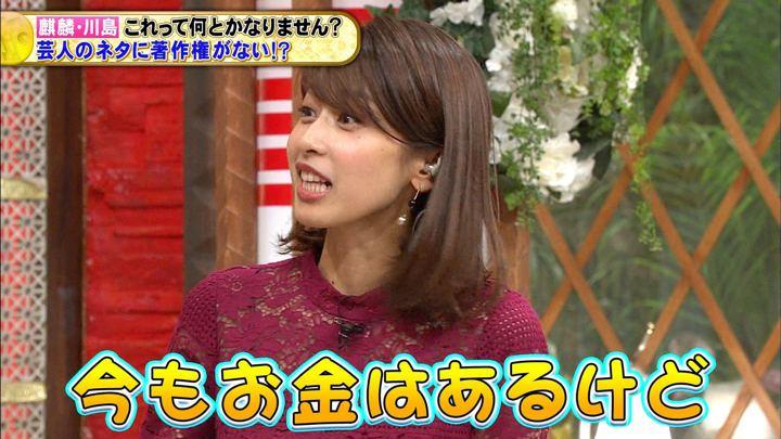 2019年08月14日加藤綾子の画像39枚目