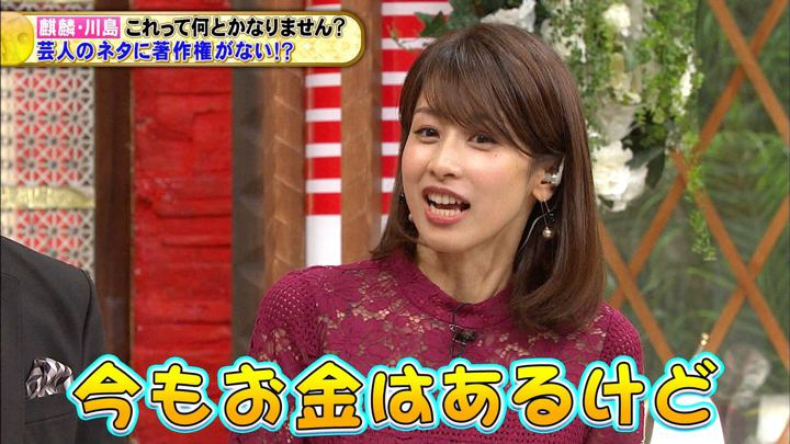 2019年08月14日加藤綾子の画像40枚目
