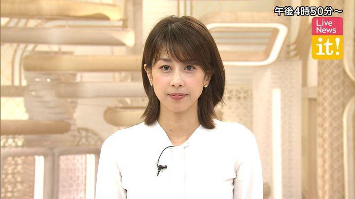 2019年08月15日加藤綾子の画像01枚目