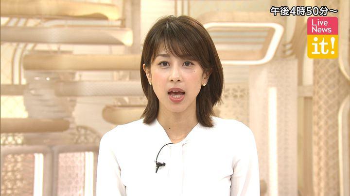 2019年08月15日加藤綾子の画像02枚目