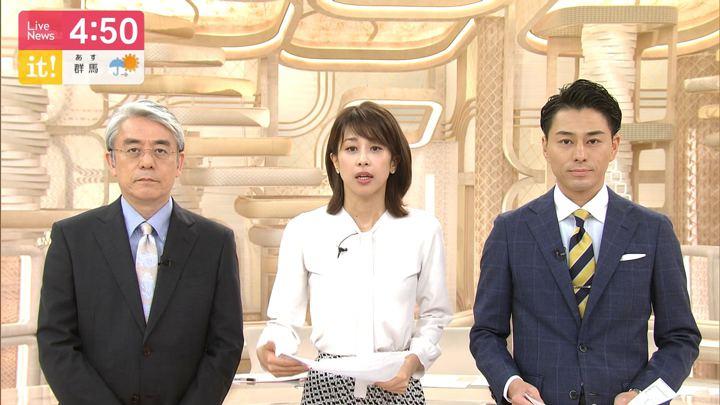 2019年08月15日加藤綾子の画像04枚目