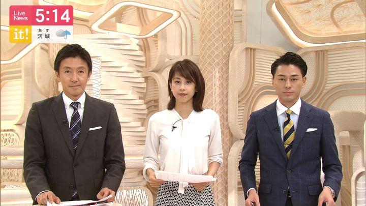 2019年08月15日加藤綾子の画像08枚目