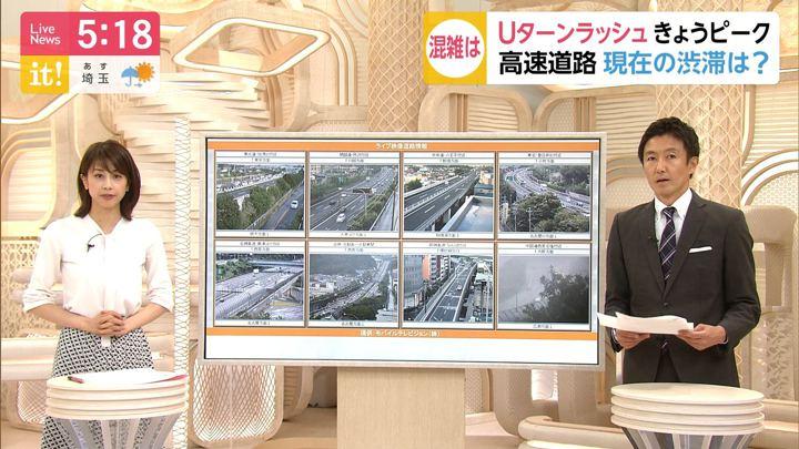 2019年08月15日加藤綾子の画像10枚目