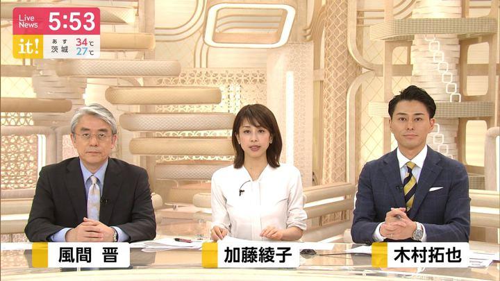 2019年08月15日加藤綾子の画像12枚目