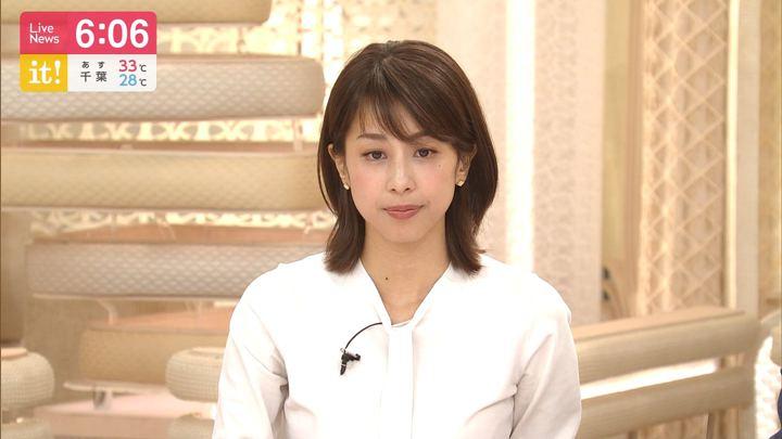 2019年08月15日加藤綾子の画像13枚目