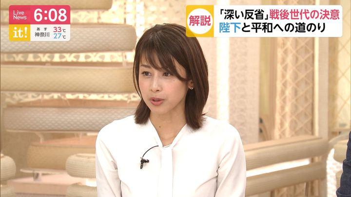 2019年08月15日加藤綾子の画像15枚目