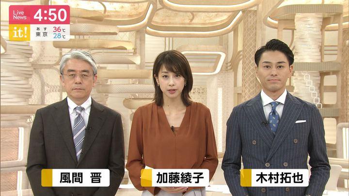 2019年08月16日加藤綾子の画像03枚目
