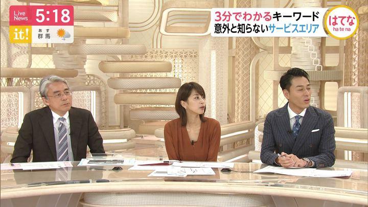 2019年08月16日加藤綾子の画像09枚目