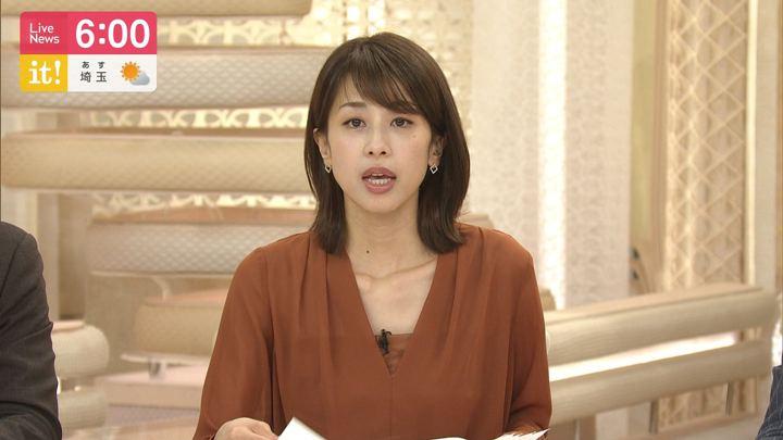 2019年08月16日加藤綾子の画像13枚目