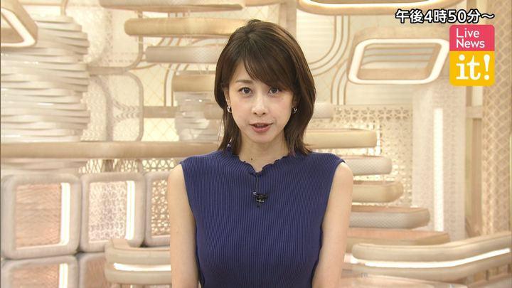 2019年08月19日加藤綾子の画像01枚目