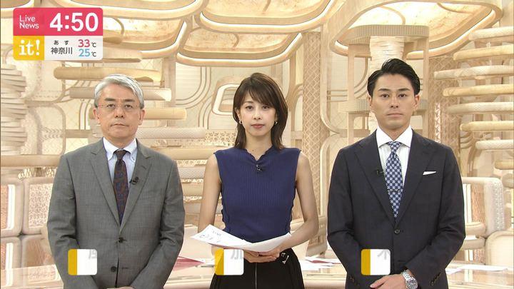 2019年08月19日加藤綾子の画像03枚目