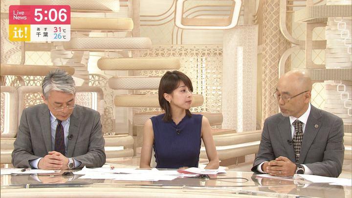 2019年08月19日加藤綾子の画像05枚目