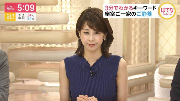 2019年08月19日加藤綾子の画像06枚目