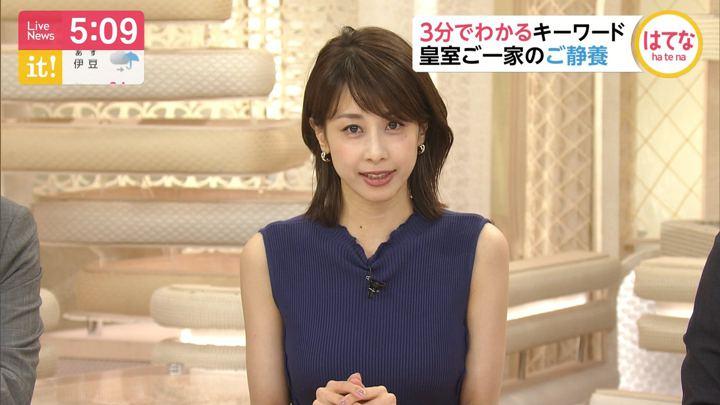 2019年08月19日加藤綾子の画像07枚目