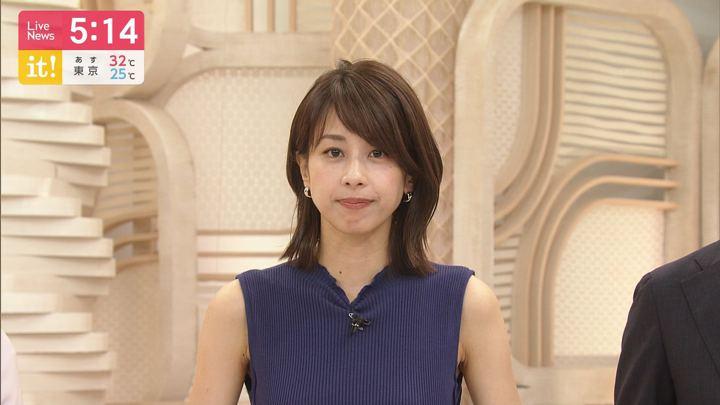 2019年08月19日加藤綾子の画像10枚目